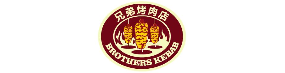 brother kebabs-02